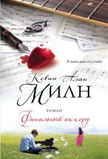 Обложка Финальный аккорд Кевин Алан Милн