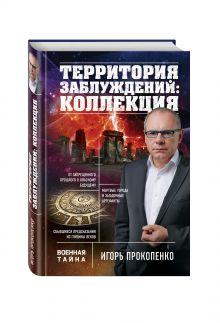Прокопенко И.С. - Территория заблуждений: коллекция обложка книги