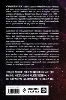 Обложка сзади Территория заблуждений: коллекция Игорь Прокопенко