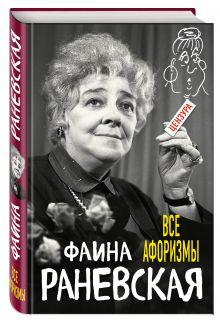 Раневская Ф.Г. - Все афоризмы обложка книги