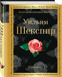 Сонеты обложка книги