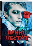 Райс Э. - Принц Лестат' обложка книги
