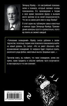 Обложка сзади Толкование сновидений Зигмунд Фрейд