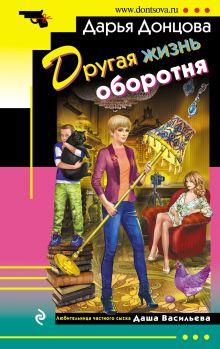 Обложка Другая жизнь оборотня Дарья Донцова
