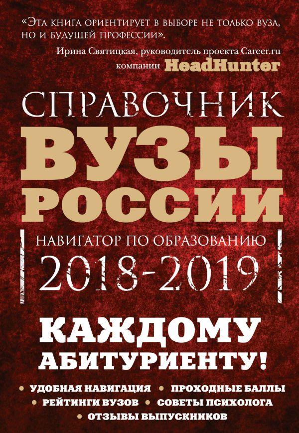 462e489904f Книга Вузы России Навигатор по образованию 2018 2019 Кузнецова И ...