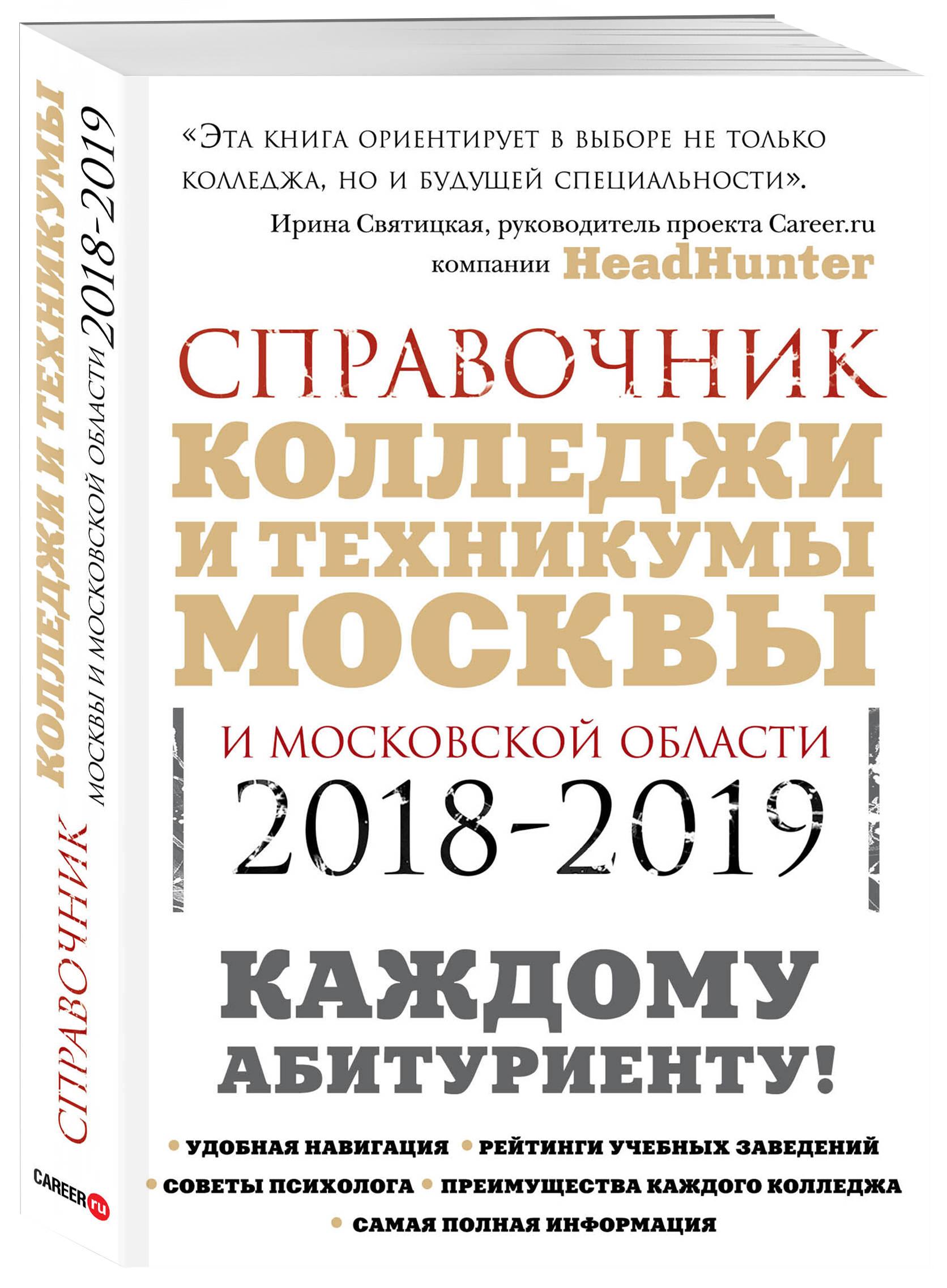 Колледжи Москвы и Московской области. Навигатор по образованию. 2018-2019 ( Шилова О.С.  )