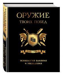 - Оружие твоих побед (комплект) обложка книги