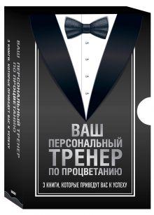 - Ваш персональный тренер (комплект) обложка книги