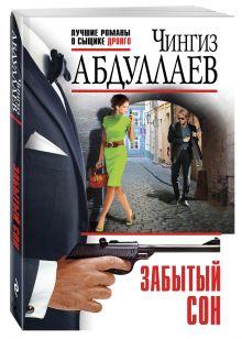 Абдуллаев Ч.А. - Забытый сон обложка книги