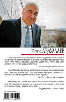 Обложка сзади Забытый сон Чингиз Абдуллаев