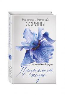 Зорина Н., Зорин Н. - Программист жизни обложка книги