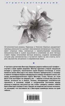 Обложка сзади Программист жизни Надежда и Николай Зорины