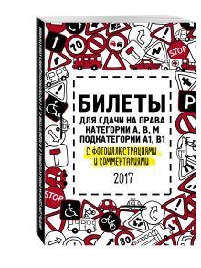 - Билеты для сдачи на права категории АВM, подкатегории A1, B1 с фотоиллюстрациями и комментариями на 2017 год обложка книги