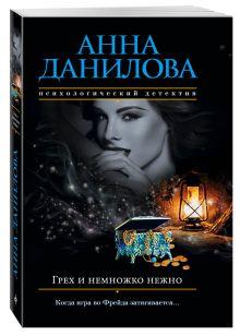 Данилова А.В. - Грех и немножко нежно обложка книги