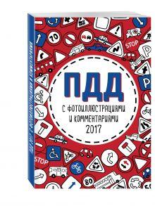 - ПДД 2017 с фотоиллюстрациями и комментариями обложка книги