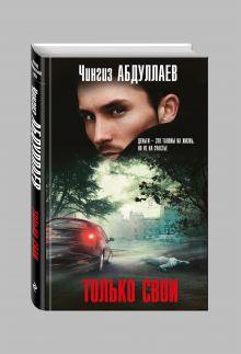 Абдуллаев Ч.А. - Только свои обложка книги