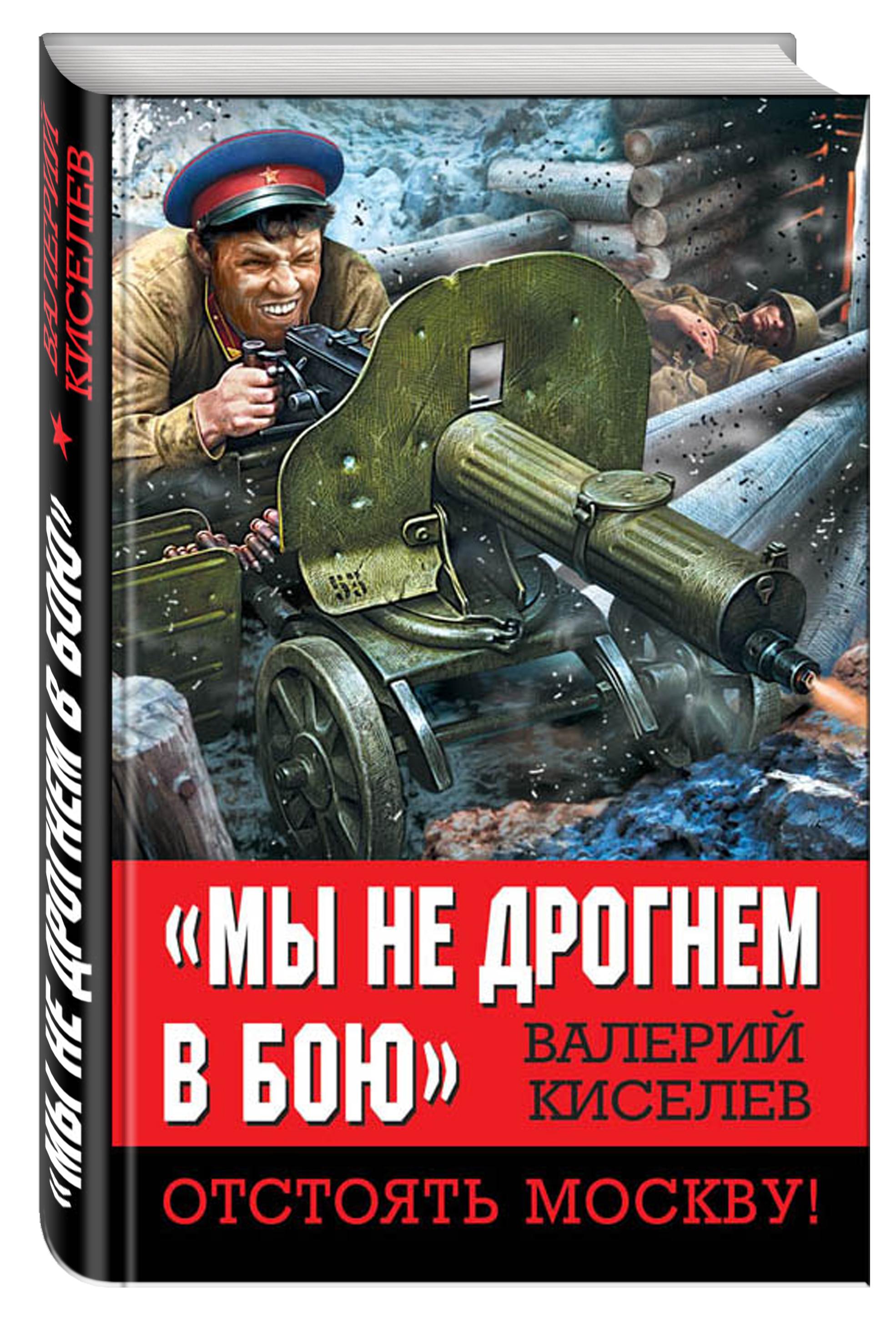 Мы не дрогнем в бою». Отстоять Москву! ( Киселев В.П.  )