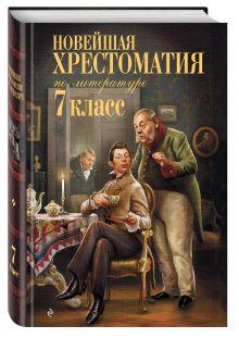 - Новейшая хрестоматия по литературе: 7 класс обложка книги
