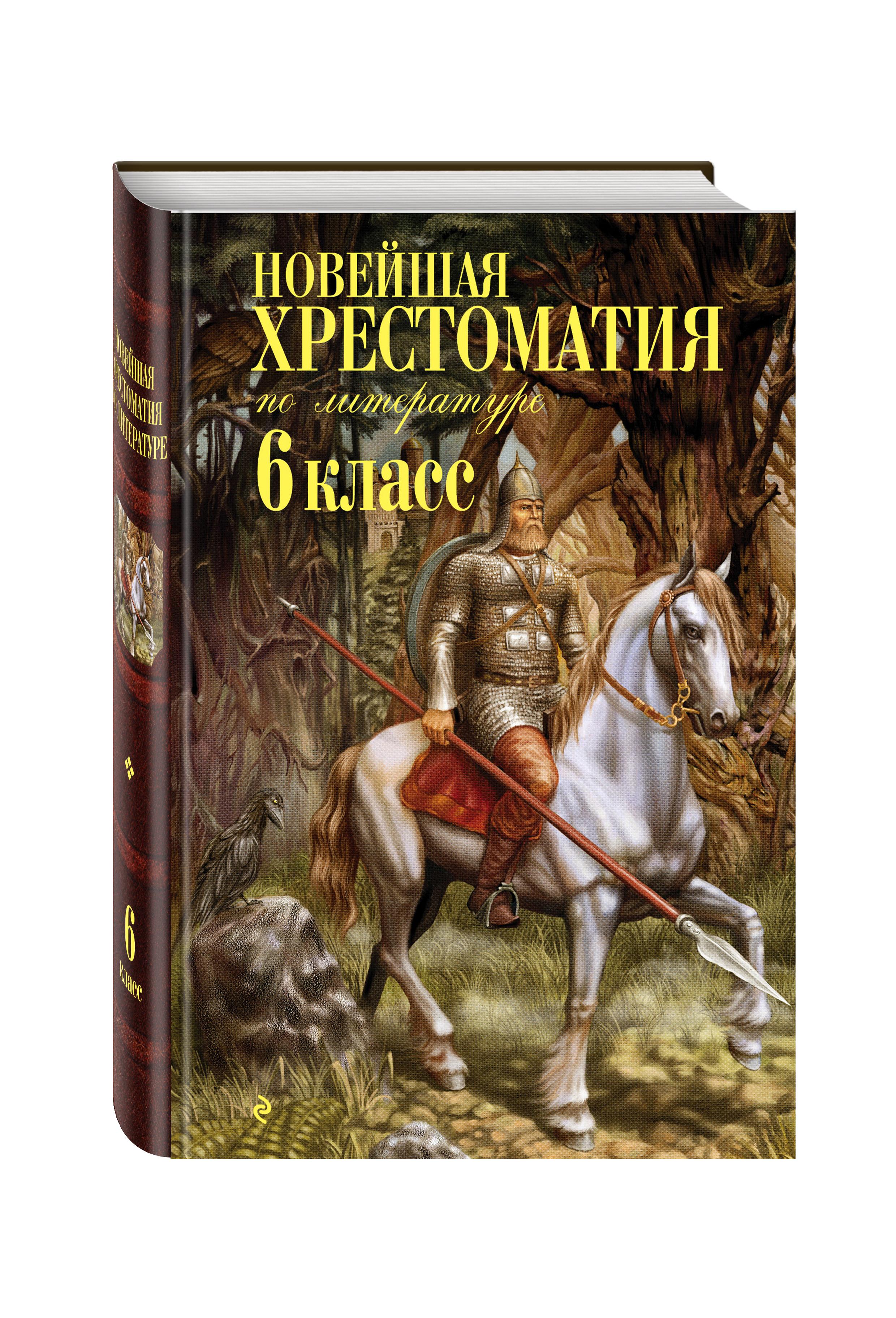 Новейшая хрестоматия по литературе: 6 класс. 4-е изд., испр. и доп