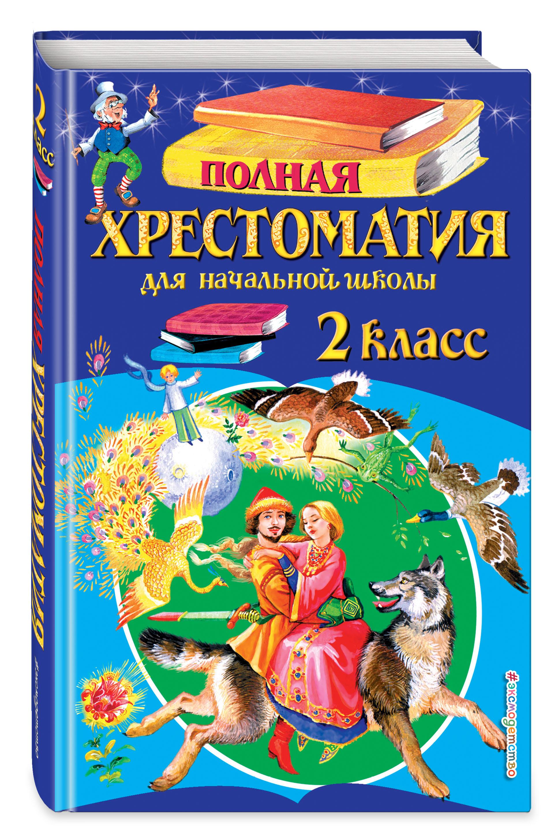 Полная хрестоматия для начальной школы. 2 класс. 6-е изд., испр. и доп
