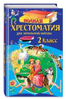 - Полная хрестоматия для начальной школы. 2 класс. 6-е изд., испр. и доп. обложка книги