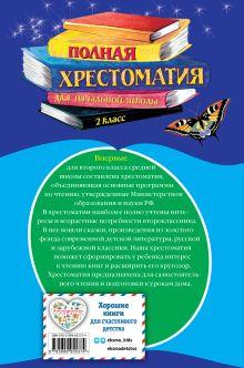 Обложка сзади Полная хрестоматия для начальной школы. 2 класс. 6-е изд., испр. и доп.