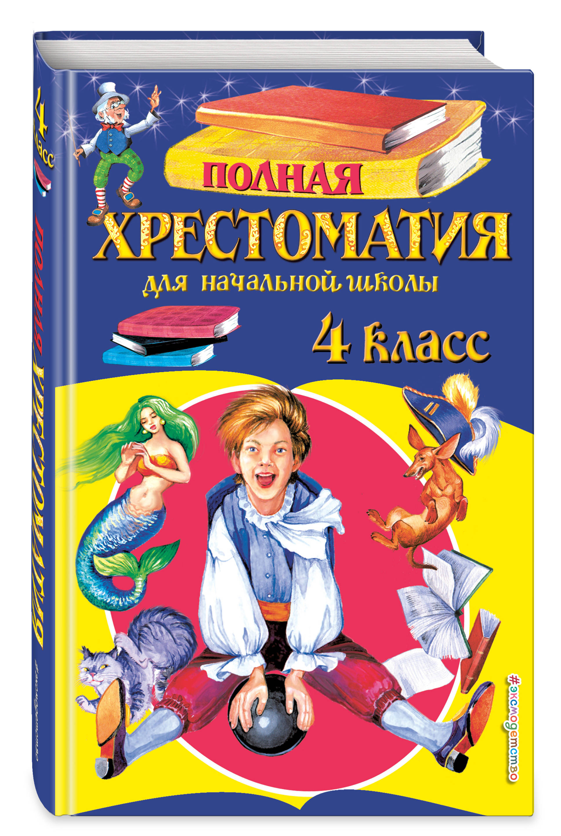 Полная хрестоматия для начальной школы. 4 класс. 5-е изд., испр. и доп