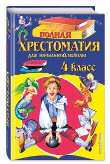 - Полная хрестоматия для начальной школы. 4 класс. 5-е изд., испр. и доп. обложка книги