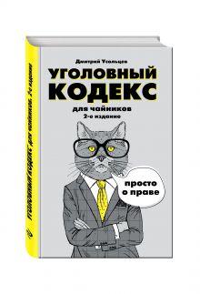 Усольцев Д. - Комплект: Гражданский и Уголовный кодекс для чайников. Обязательный набор юриста обложка книги