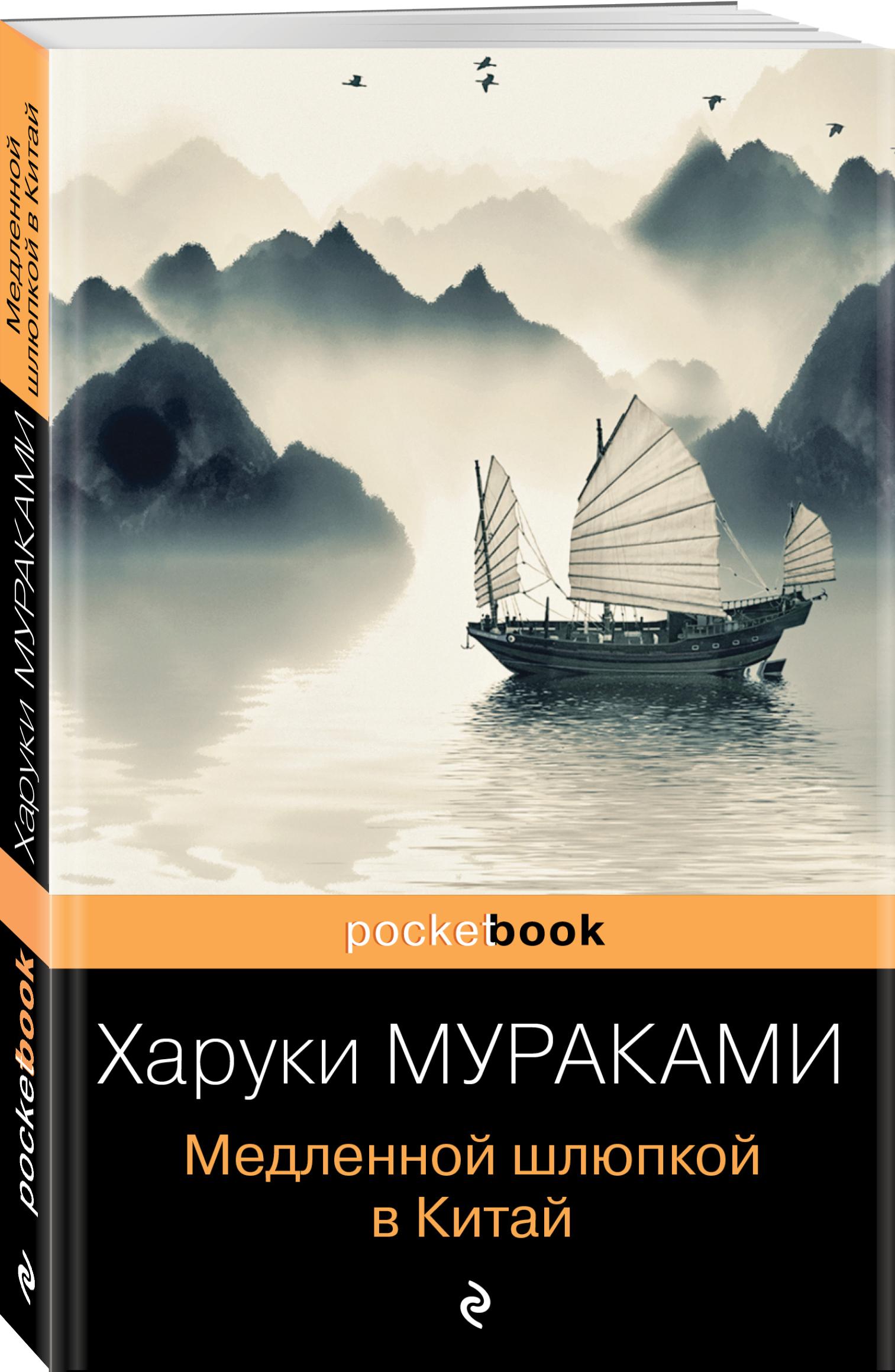 Медленной шлюпкой в Китай ( Мураками Х.  )