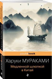 Медленной шлюпкой в Китай обложка книги