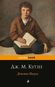 Обложка Детство Иисуса Дж. М. Кутзее