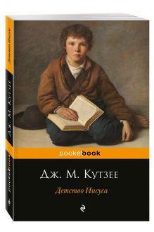 Кутзее Дж.М. - Детство Иисуса обложка книги