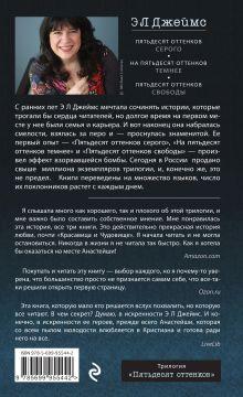 Обложка сзади Пятьдесят оттенков свободы Э Л Джеймс