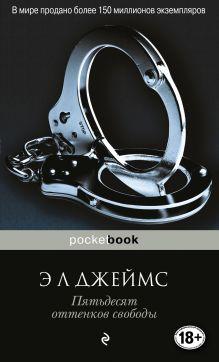 Обложка Пятьдесят оттенков свободы Э Л Джеймс