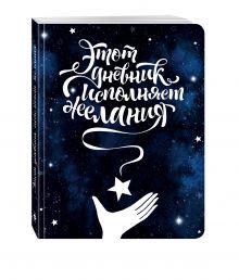 - Этот дневник исполняет желания обложка книги