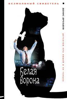 Обложка Белая ворона Денис Дроздов