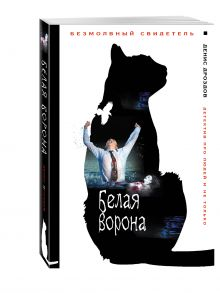 Белая ворона обложка книги