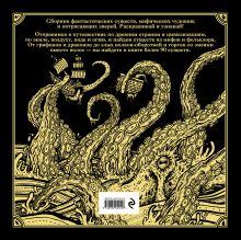 Обложка сзади Фантастические существа. Книга-раскраска (черная обложка)
