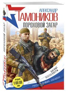 Тамоников А.А. - Пороховой загар обложка книги
