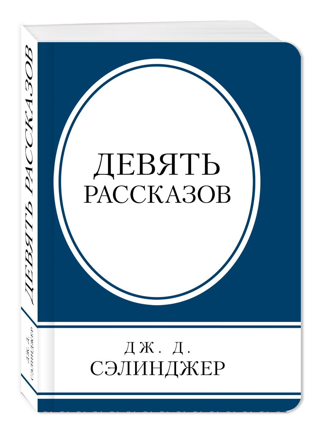 Сэлинджер Дж.Д. Девять рассказов сэлинджер джером дэвид э покет девять рассказов нов пер