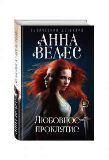 Любовное проклятие обложка книги