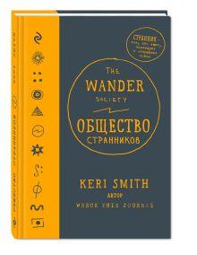Общество странников (оф.2) обложка книги