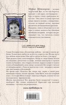 Обложка сзади Фиалки на десерт Мария Метлицкая