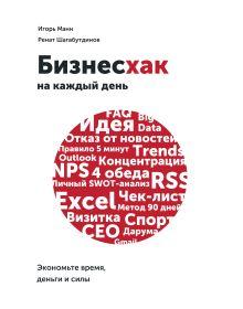 Манн И.; Шагабутдинов Р. - Бизнесхак на каждый день обложка книги