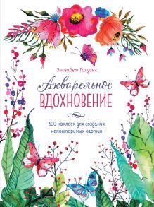 Голдинг Э. - Акварельное вдохновение. 500 наклеек для создания неповторимых картин обложка книги