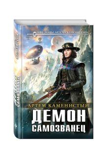 Демон-самозванец обложка книги