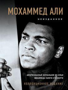 Обложка Мохаммед Али. Неизданное Мохаммед Али