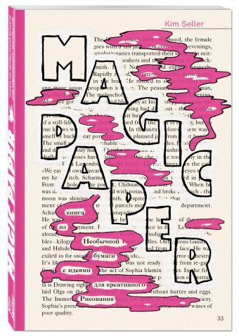 Magic Paper. Книга из необычной бумаги с идеями для креативного рисования Селлер К.