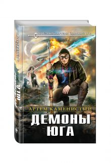 Каменистый А. - Демоны Юга обложка книги